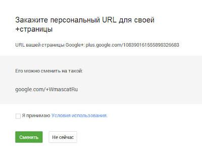 Заказать персональный URL для своей +страницы