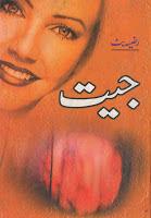 Jeet Novel By Razia Butt