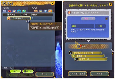 Onigiri Online - Inserting Weapon Skill