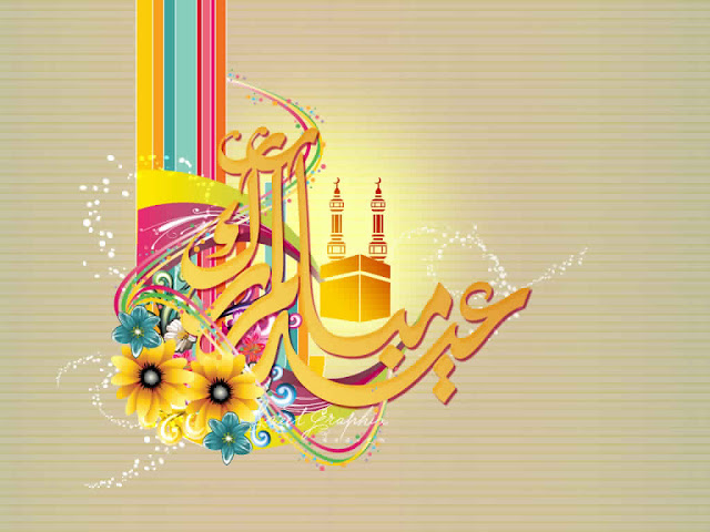 أجمل خلفيات عيد الفطر المبارك