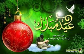 موعد عيد الفطر وشهر رمضان المعظم 2013/1434