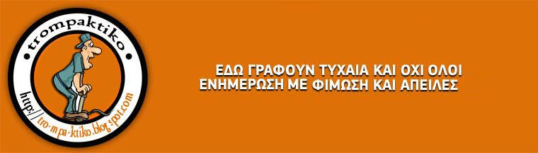 ΝΕΟ ΤΡΟΜΠΑΚΤΙΚΟ