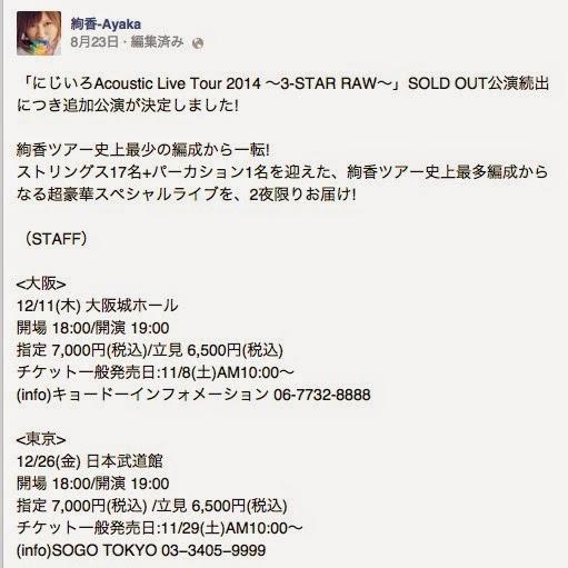 絢香Facebookページのアナウンス