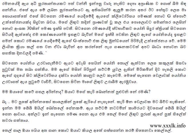 Sinhala wal katha aluth site eka blogspot com hd wallpapers