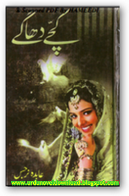 Urdu Novel Kache Dhage