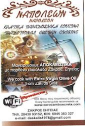 ΖΑΚΡΟΣ ΜΕΣΟΓΕΙΑΚΗ ΔΙΑΤΡΟΦΗ TV