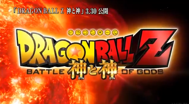 Dragon Ball Z Battle of Gods 2013 20th Century Fox and Toei Animation animated film directed by Masahiro Hosoda screenplay by Yusuke Watanabe and written Akira Toriyama