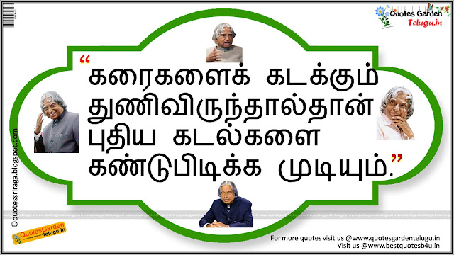 Golden words from Abdul kalam in tamil