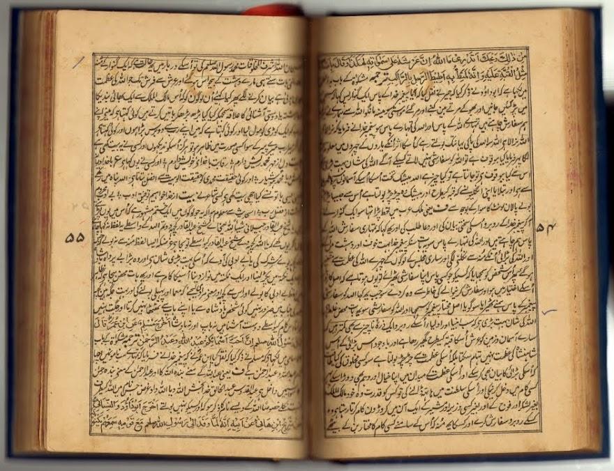 Taqwiyatul Ieemaan, pg 55