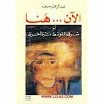 """رواية """"الان هنا"""" عبد الرحمن منيف"""