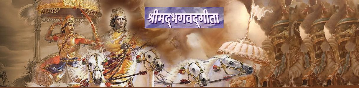 Geetarahasya