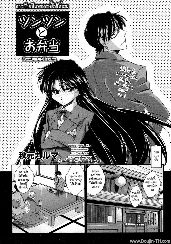 สาวซึนกับอาจารย์โลลิค่อน - หน้า 2