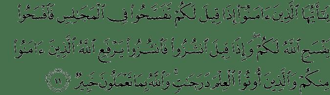 QS. Al-Mujadila 58:11