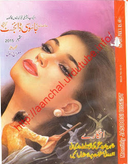 Jasoosi Digest September 2015 Read Online