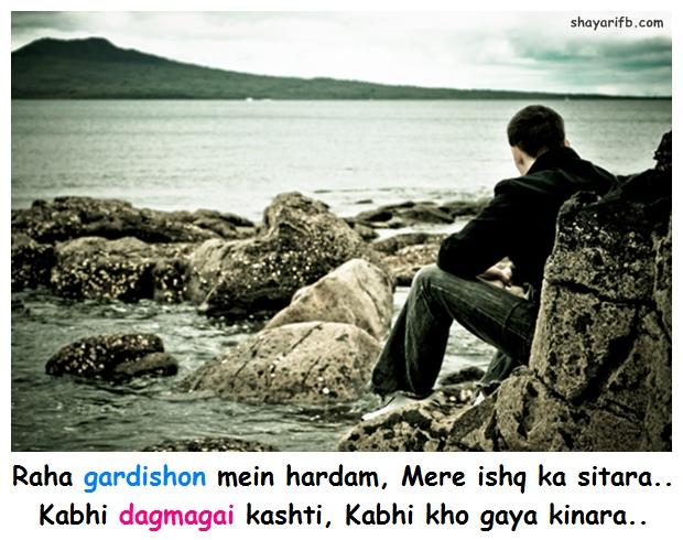 Raha gardishon mein hardam, Mere ishq ka sitara.. Kabhi dagmagai kashti, Kabhi kho gaya kinara..