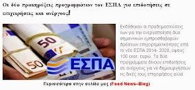 Οι δύο προκηρύξεις προγραμμάτων του ΕΣΠΑ για επιδοτήσεις σε επιχειρήσεις και ανέργους!