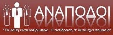 http://anapodoi.blogspot.gr/