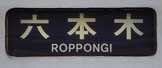 日比谷線 霞ケ関行き幕車側面