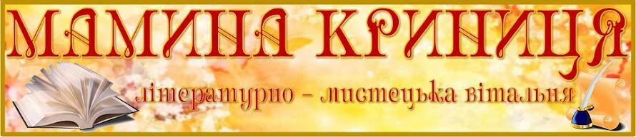 Блог Нововолинської центральної міської бібліотеки