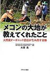天然農場主人 大賀昌先生 最新著作,[メコンの大地 ...