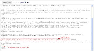 Код кнопок в  HTML-редакторе