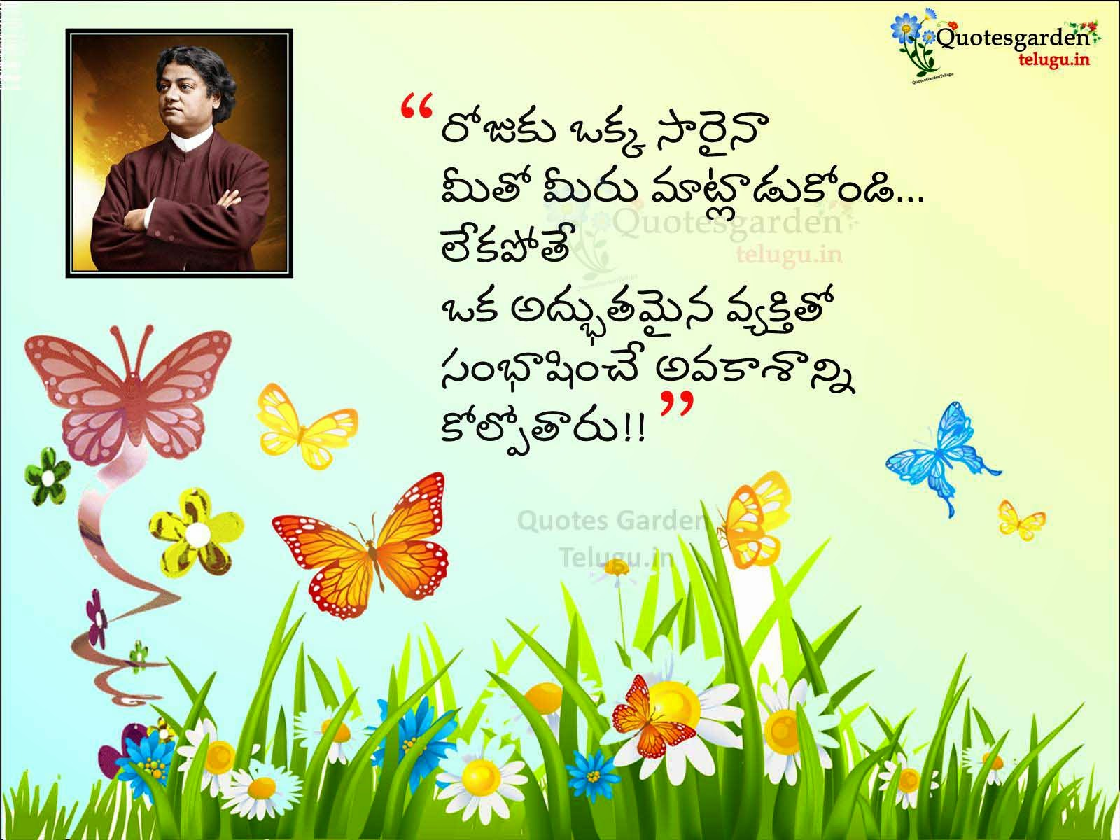 best vivekananda telugu inspirational quotes with images