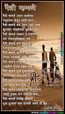marathi friendship kavita9