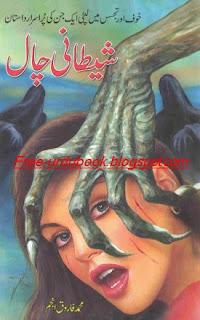 Shaitani Jaal Novel