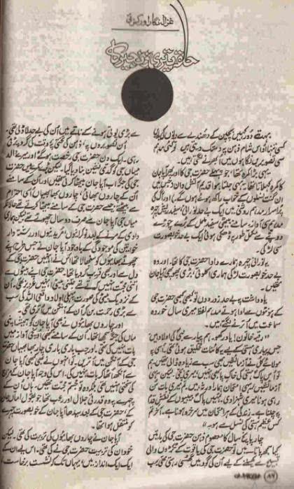 Halqa teri zanjeer ka by Ghazala Nigar Orakzai Online Reading.