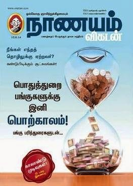Nanayam Vikatan tamil magazine 15th June 2014 PDF free download online, read tamil magazines online