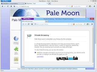 تحميل برنامج متصفح ويب مفتوح المصدر بال مون