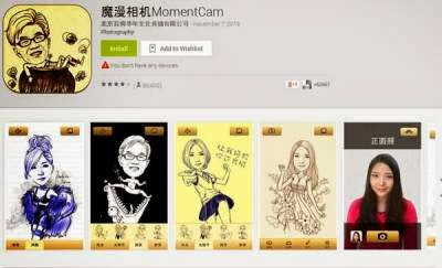 Aplikasi MomentCam, Edit Mengubah Foto Menjadi Karikatur