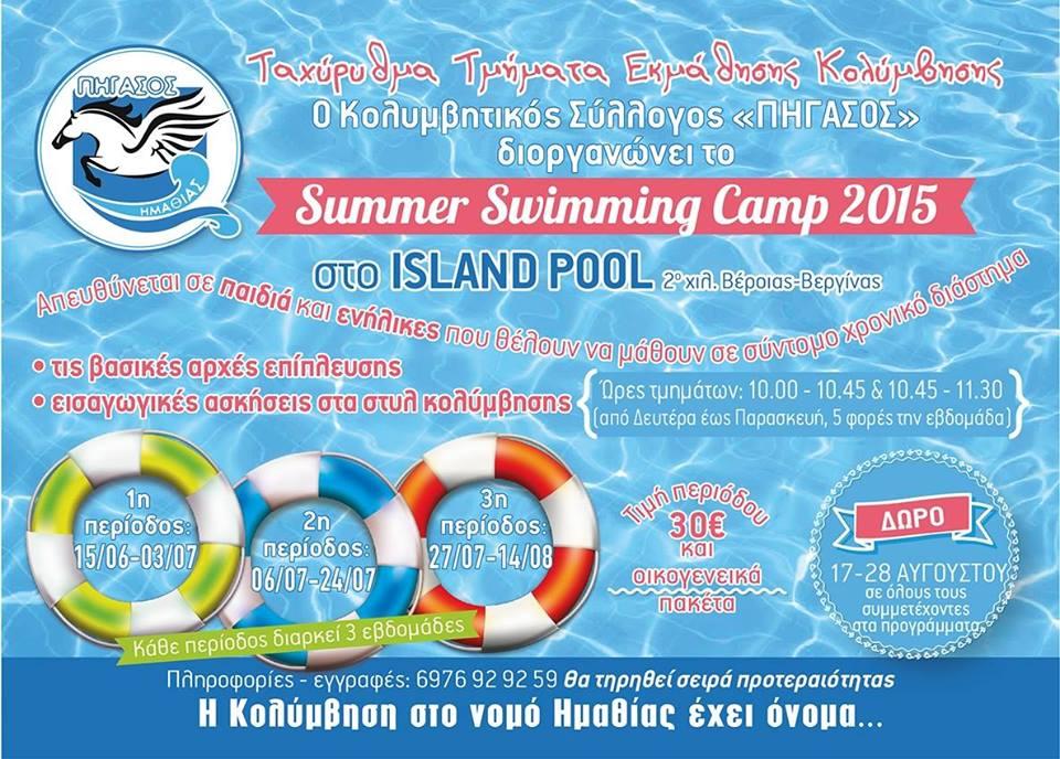SUMMER SWIMMING CAMP 2015