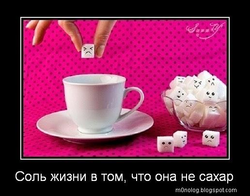 не сахар