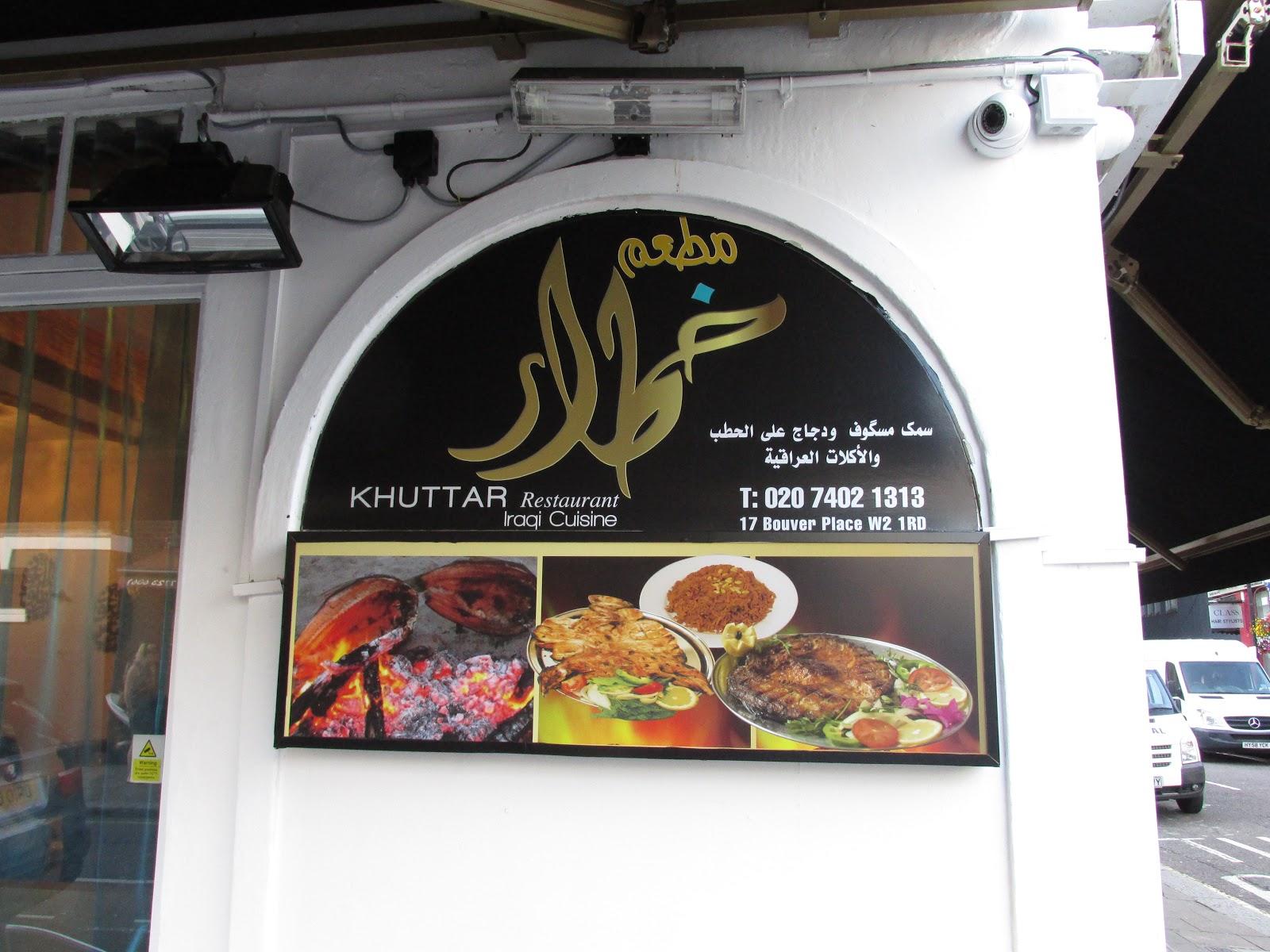 المطاعم العراقية في لندن تزداد شعبية والخطار يتالق \ رياض القاضي
