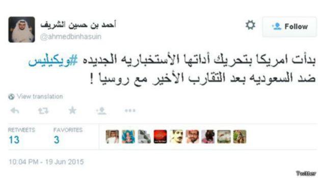 الأسباب الحقيقية لنشر تسريبات ويكيليكس السعودية في هذا التوقيت