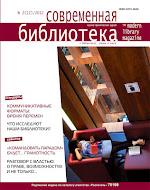 Вышел в свет новый номер журнала!