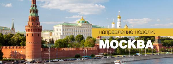 Неделя Москвы - самые низкие цены на отели за сезон! Используйте уникальные скидки и бронируйте лучшие отели этого лета! | Week in Moscow
