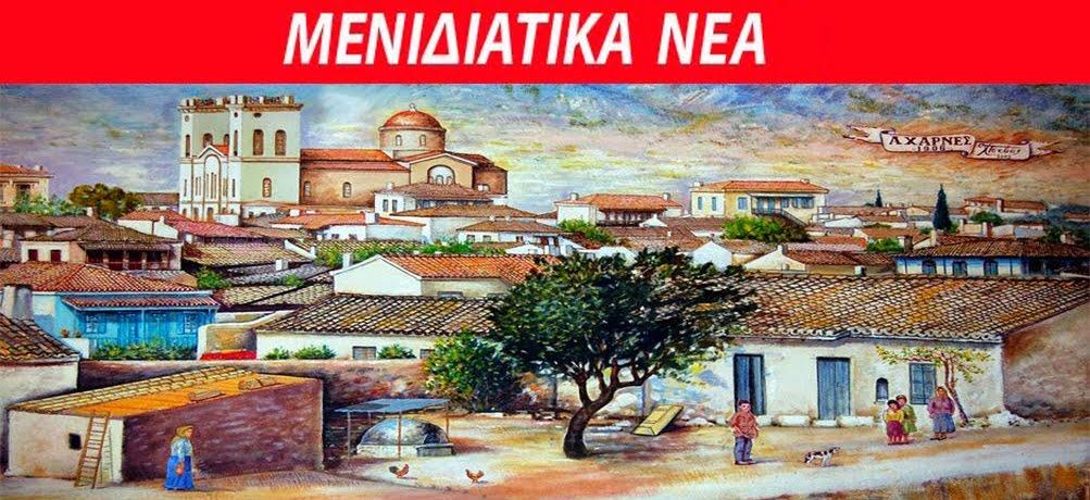 ΜΕΝΙΔΙΑΤΙΚΑ ΝΕΑ – ΑΧΑΡΝΕΣ – ΕΙΔΗΣΕΙΣ - ΑΧΑΡΝΩΝ