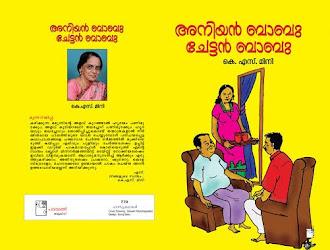 പുസ്തകം2 : അനിയൻബാബു ചേട്ടൻബാബു'