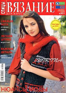 Вязание для взрослых. Спицы № 9 2011