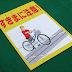 Subtle bicycle helmet promotion increasing in Japan