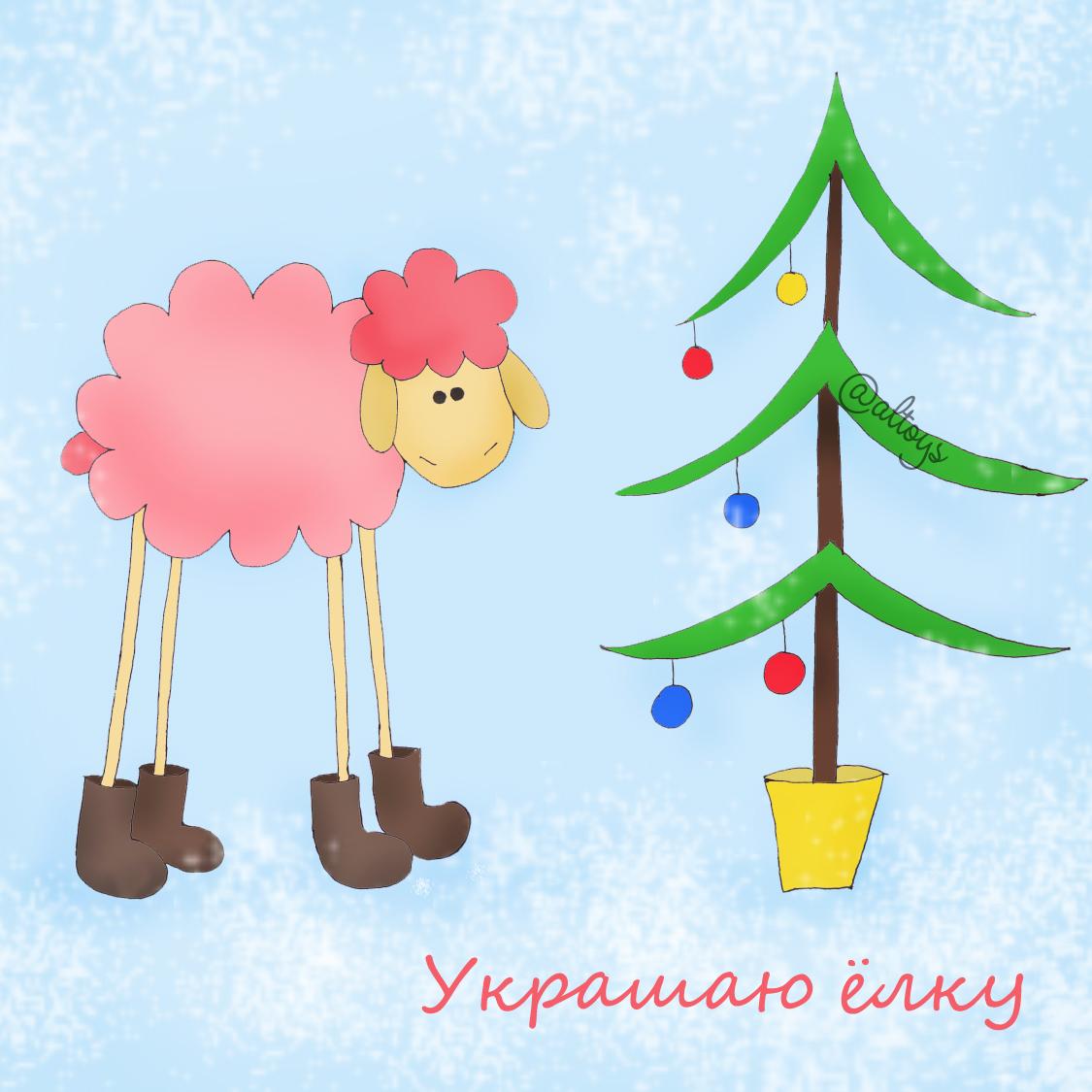 рисунок овечка новый год
