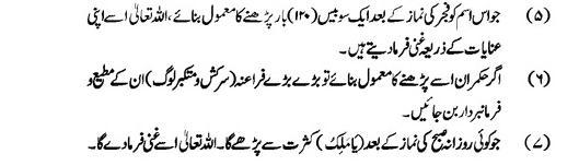 Al-Malik: Allah Name Benefits | Asma ul Husna K Amal