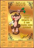 Календар знаменних і пам'ятних дат на 2015 - 2016 н. р.