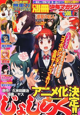 sankarea anime abrl cast seiyuus