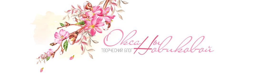 Творческий блог Новиковой Оксаны