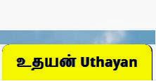 http://tamilepaper.blogspot.in/p/uthayan.html