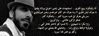 الشهيد الناشط ربيع عبد الحميد الغزي