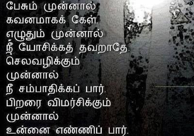 Think / Life Quotes in Tamil